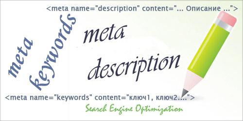 meta-teg-description-i-keywords